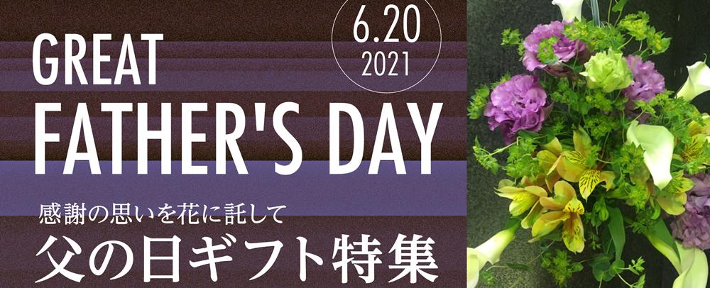 2021父の日
